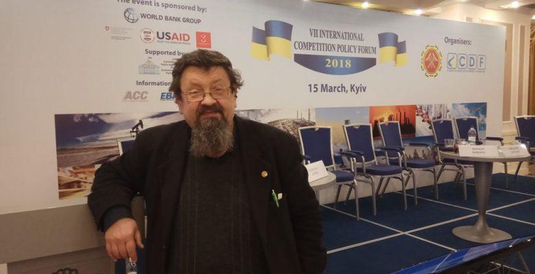 Відбувся VII Міжнародний форум з конкуренційної політики