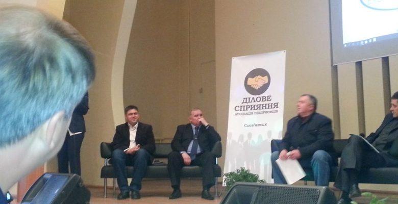 Слов'янський Економічний Форум