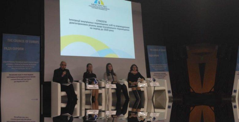 Форум «Три роки внутрішнього переміщення: виклики та вдалі практики інтеграції»