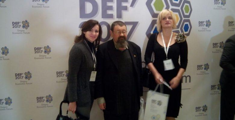 Дніпровський міжнародний економічний форум DEF'2017
