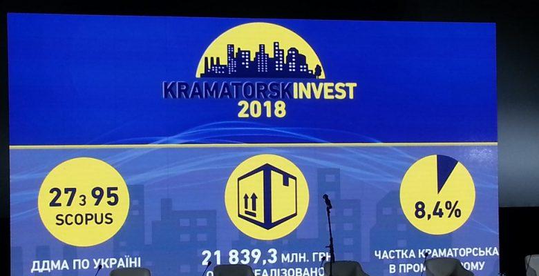 Бізнес-форум «Краматорськ Інвест 2018»