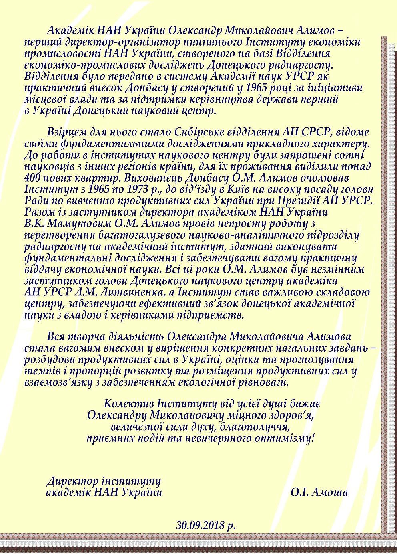 Вітаємо академіка НАН України Олександра Миколайовича Алимова з ювілеєм!