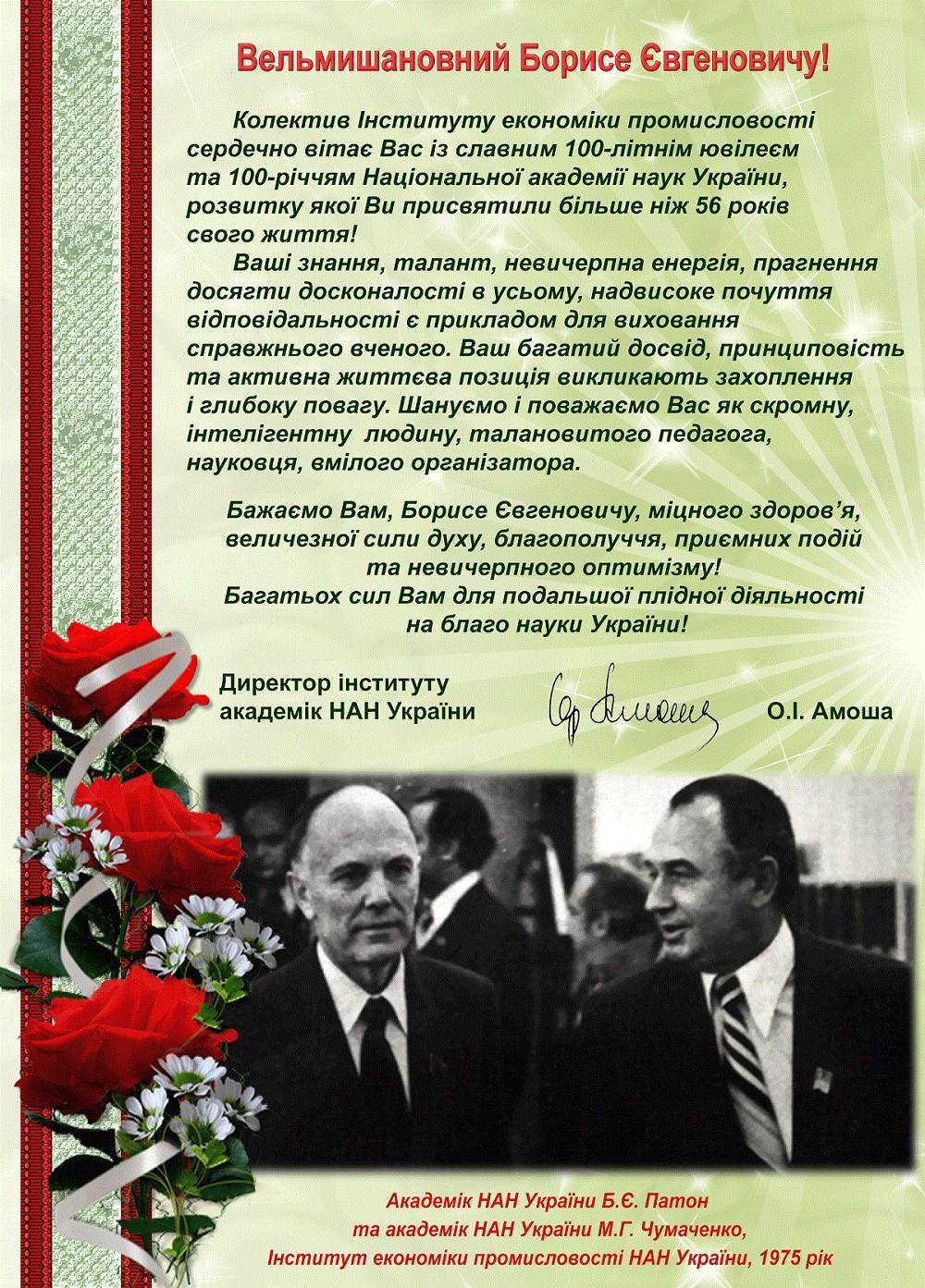 Привітання Президента НАН України академіка Б.Є. Патона зі 100-літнім ювілеєм