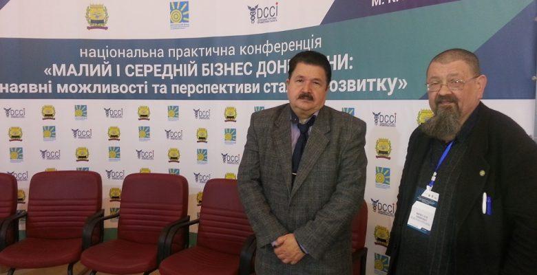Національна практична конференція «Малий і середній бізнес Донеччини: наявні можливості та перспективи сталого розвитку»