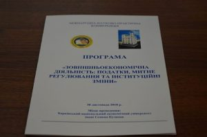 Міжнародна наукова конференція «Зовнішньоекономічна діяльність: податки, митне регулювання та інституційні зміни».