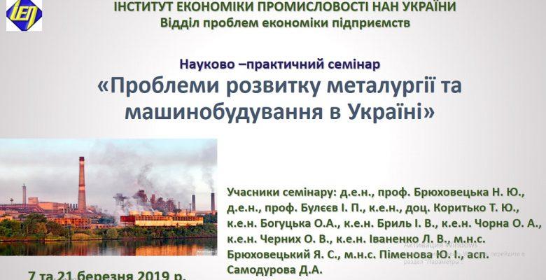 Науково-практичний семінар «Проблеми розвитку металургії та машинобудування в Україні»
