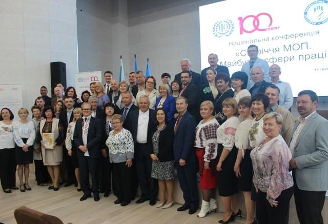 Національна конференція «Майбутнє сфери праці»