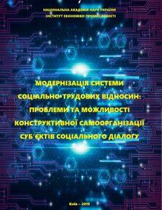Модернізація системи соціально-трудових відносин: проблеми та можливості конструктивної самоорганізації суб'єктів соціального діалогу