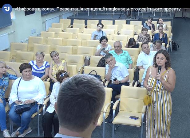 Презентація концепції національного освітнього проекту «Цифрова школа»