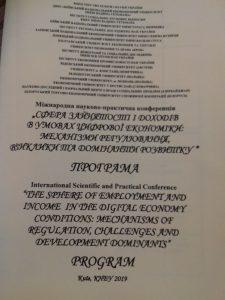 Міжнародна науково-практична конференція  «Сфера зайнятості і доходів в умовах цифрової економіки:  механізми регулювання, виклики та домінанти розвитку»
