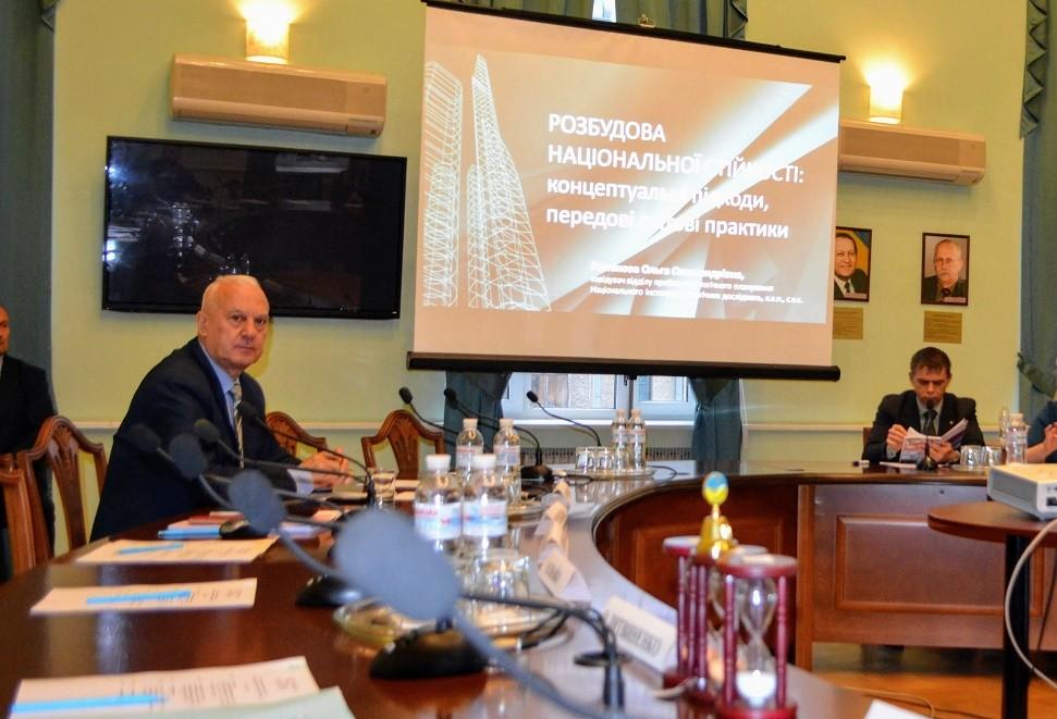 Семінар «Розбудова національної стійкості: концептуальні підходи, передові світові практики»