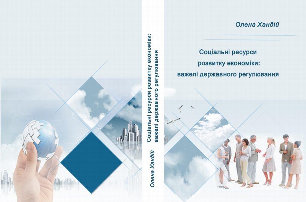 Соціальніресурси розвитку економіки: важелі державного регулювання