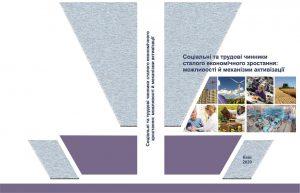 Соціальні та трудові чинники сталого економічного зростання: можливості й механізми активізації