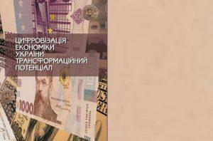 Цифровізація економіки України: трансформаційний потенціал