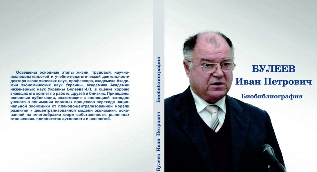 Булеев Иван Петрович: биобиблиография. Юбилейное издание