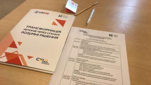 Розробка стратегії смарт-спеціалізації Луганської області