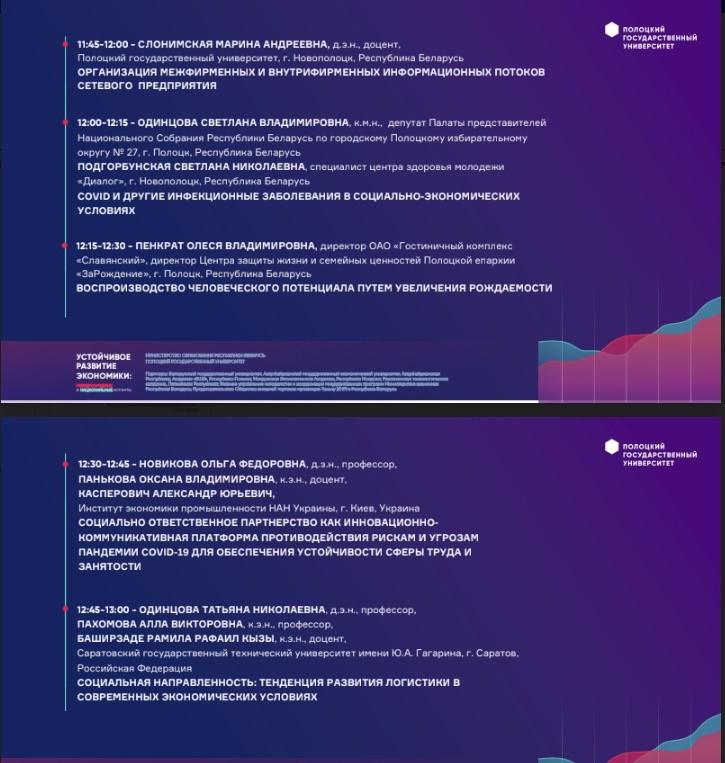 Сталий розвиток економіки: міжнародні та національні аспекти