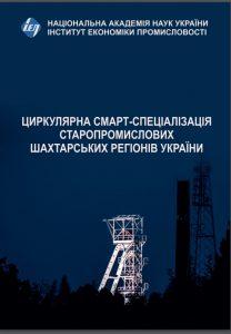 Циркулярна смарт-спеціалізація старопромислових шахтарських регіонів України