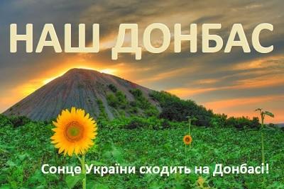 Про наш Донбас