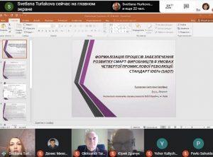 V-й Всеукраїнська конференція «Сучасні інформаційні технології, засоби автоматизації та електропривод»
