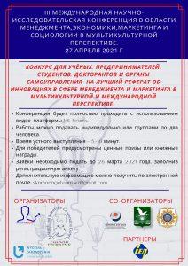 III Международная научно-исследовательская конференция в области Менеджмента, Экономики, Маркетинга и Социологии в мультикультурной перспективе