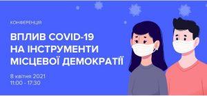 Вплив COVID-19 на інструменти місцевої демократії