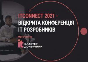 Відбулася щорічна відкрита конференція ІТ-розробників «ITConnect»