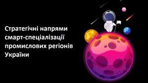 Вітаємо переможців 1-го туру конкурсу заявок на виконання науково-дослідних тем у рамках постдокторальних досліджень у НАНУ