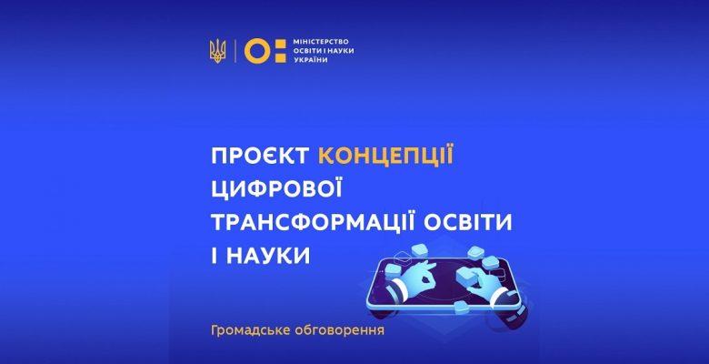 Громадське обговорення проєкту Концепції цифрової трансформації освіти і науки на період до 2026 року
